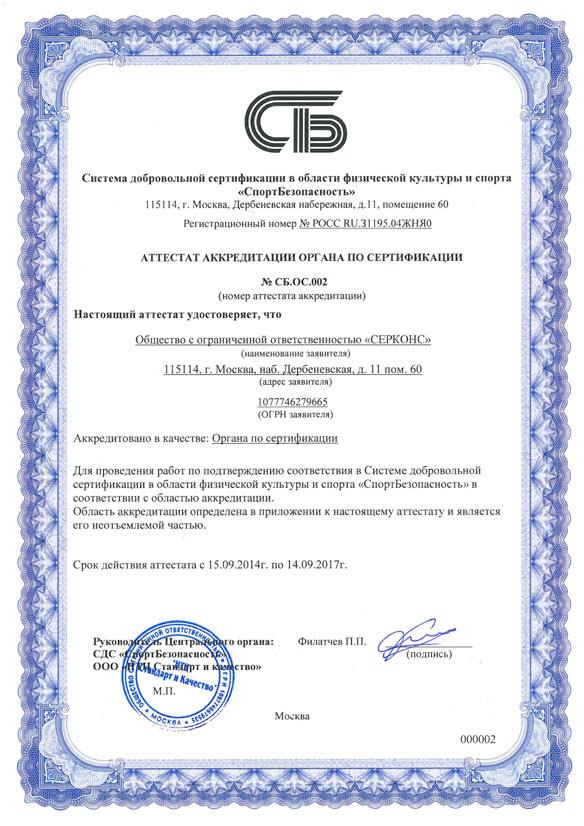 akreditasyon4