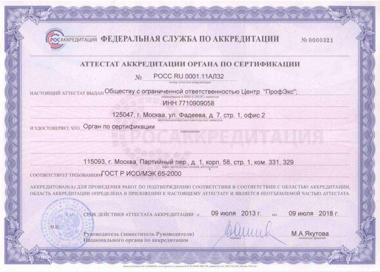 akreditasyon8