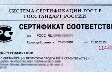 Gost sertifikasi